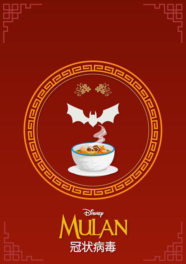 Mulan Poster Disney